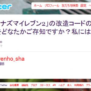 仕分人・蓮舫が息子のマジコン使用を『Twitter』で暴露! 息子に説教なう