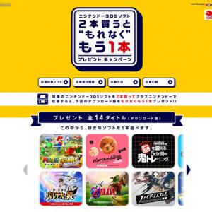 『ゼルダの伝説』や『パルテナの鏡』のDL版が貰える「ニンテンドー3DSソフト2本買うともれなくもう一本プレゼントキャンペーン」!