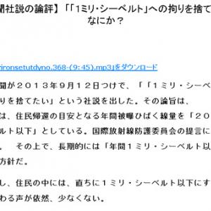 裁判は死んでいる・・・JR西日本の無罪判決(中部大学教授 武田邦彦)