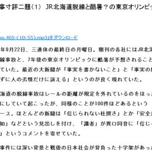 時事寸評二題(1) JR北海道脱線と酷暑?の東京オリンピック(中部大学教授 武田邦彦)