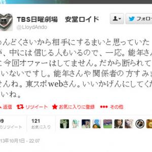 TBS『安堂ロイド』の『Twitter』公式アカウントが東スポの記事に苦言 返信ツイートに「馬鹿にすんな」と激怒も