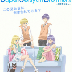 ご近所姉弟が送るほのぼの日常系コメディ アニメ『Super Seisyun Brothers -超青春姉弟s-』クロスレビュー[6/10点]