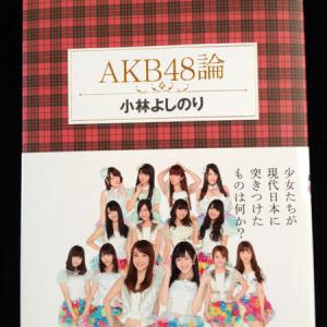 「『アンチAKB禁止法』を政治家は作る必要があるのではないか!?」 小林よしのり『AKB48論』発売