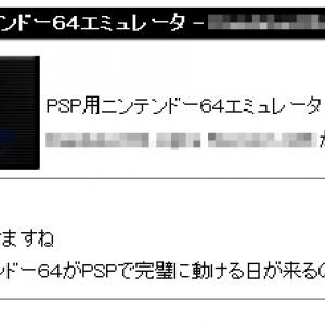 PSPでニンテンドウ64のゲームが遊べちゃう! これマジ?