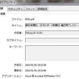 『アメブロ』のパスワード流出事件に朝日新聞と日刊スポーツが関連?
