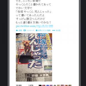 「桜塚 やっくん 死んじゃった」日刊スポーツの見出しと過去の「準強姦容疑で書類送検」記事ツイートに批判が