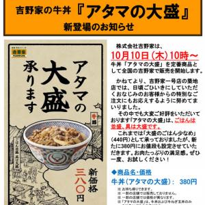 吉野家の裏メニュー「アタマの大盛」が正式メニューとして登場! 人気声優の竹達彩奈さんも歓喜のツイート