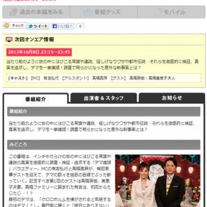 高橋真麻「フジテレビ入社はコネというのはデマ」発言に 有吉もネットユーザーも「コネだろ!」と総ツッコミ
