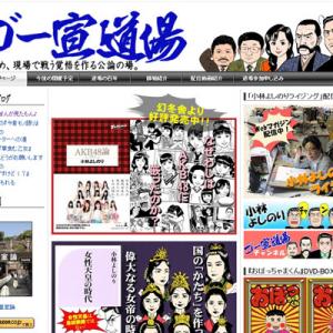 小林よしのりさん「指原莉乃はAKBにとってあまりにも危険な存在だ」 指原さんが『AKB48論』を宣伝したことに危機感!?