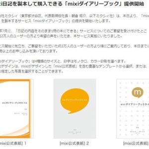 『mixi日記』が製本出来る画期的なサービス! 黒歴史を製本なんて誰が望むの?