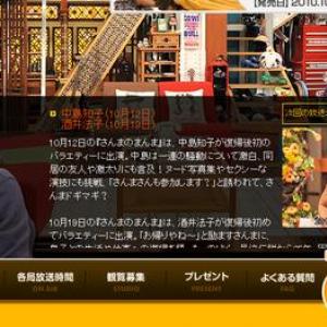 中島知子と酒井法子が12日と19日の放送で『さんまのまんま』で復帰! 矢口復帰はあるか?
