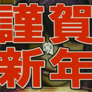 ジャレコの年賀状に『2ちゃんねる』キャラクター登場!