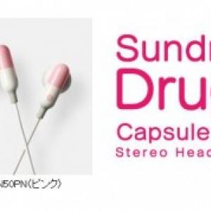 カプセル剤をイメージ!? 遊びゴコロあふれるヘッドホン『Sundries Drugs』