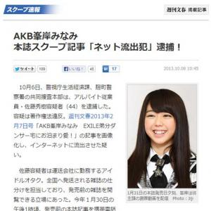 AKB48峯岸みなみのスクープ記事を撮影しネットに流出させた男性が逮捕! 週刊文春「著作権法違反だ!」→「おまえがいうな」