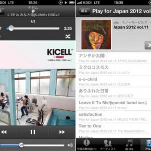 無料で聴ける音楽アプリが登場 なんとアルバム1枚まるごとの試聴も!
