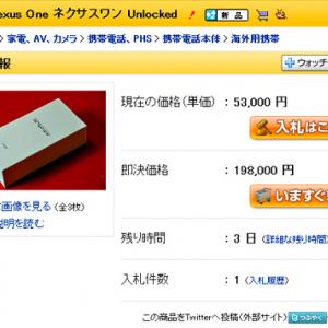 Googleケータイ『Nexus One』! さっそく『ヤフオク』に出品される!