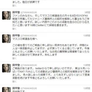契約を解除された『KAT-TUN』の元メンバー田中聖の偽物Twitterが登場 名誉毀損で逮捕はある?