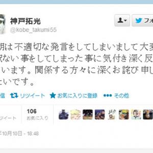 千葉ロッテ神戸拓光選手 『Twitter』での不謹慎発言を謝罪 球団からは厳重注意