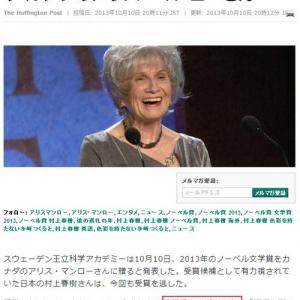 ハフィントンポストがノーベル文学賞のアリス・マンロー(カナダ)を韓国系と報道 デマ情報を見て釣られるも謝罪なしでしれっと訂正