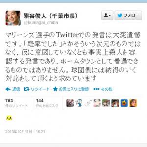 千葉ロッテの神戸拓光選手の不適切発言に千葉市長も苦言を呈す 本人は遠征先より強制送還で自宅謹慎