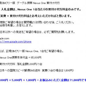 Googleケータイ『Nexus One』の買い付け代行71800円!