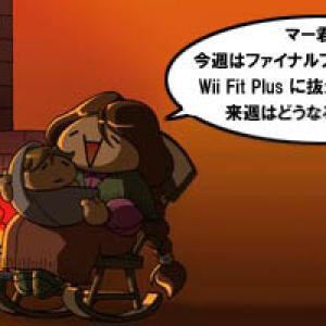 ついに『ファイナルファンタジーXIII』が『Wii Fit Plus』に負ける!