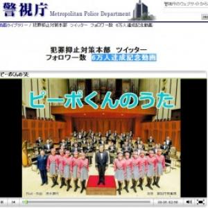 警視庁サイトで公開された『ピーポくんのうた』を歌っているのが初音ミクかもと話題に!