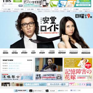『半沢直樹』の後番組 キムタク主演の『安堂ロイド』初回視聴率19.2% 今後どうなる!?