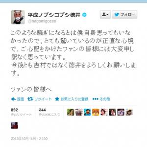 「ネット民を釣って嘲笑か?」 平成ノブシコブシ徳井さんが後輩芸人との浮気動画について釈明もネット民は激怒で再炎上