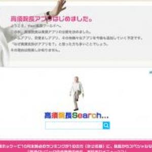【前代未聞】整形手術が無料のキャンペーン 高須クリニック院長がアプリを発表