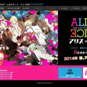 ルイス・キャロル好きは必聴!? 『ALICE=ALICE』シチュエーションCDが6枚連続リリース