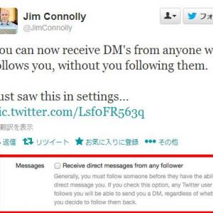 『Twitter』が相互フォローしなくてもDMのやりとりができるようになる!