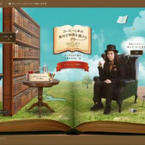 読書芸人・ピース又吉オススメの本の一節を贈れるAGFギフトのキャンペーン『コーヒーと本の贅沢な時間を贈ろう』