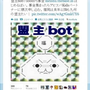"""経営難のチームを救う!? J2アビスパ福岡の『盟主bot』が""""1000円募金""""をスタート"""