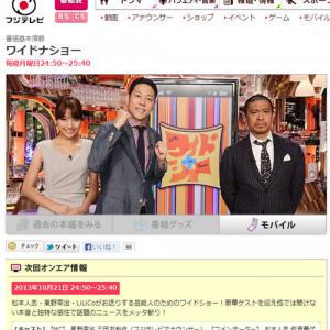 「矢口真里」「みのもんた」「有名人の声優起用」に「風立ちぬ」……松本人志・東野幸治の『ワイドナショー』ネットで反響