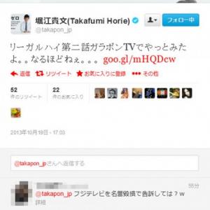 堺雅人主演のフジテレビ『リーガルハイ』にホリエモンをモデルにした人物登場? ホリエモンは「なるほどねえ…」とツイート