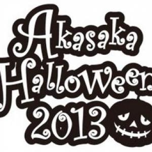 Trick or Vocaloid?『赤坂アニソンボカロナイトTOKYO/JAPANハイブリッドスタイル in Halloween』が10月29日に開催!