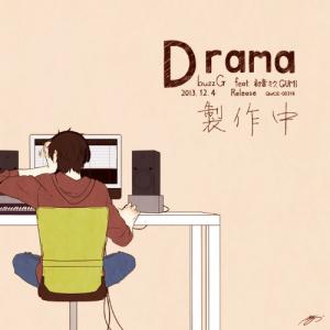 buzzGの待望のニューアルバム『Drama』が12月4日に発売!