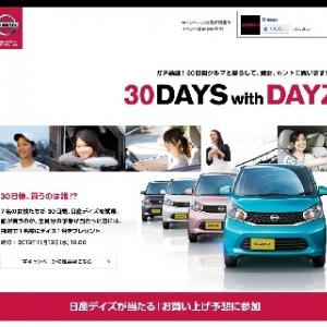 一般女性が30日間レンタルで購入を判断!? 日産ソーシャルメディアプロジェクト『にっちゃん』新企画『30DAYS with DAYZ』が進行中