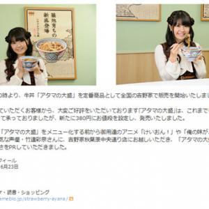 竹達彩奈さん「吉野家アタマの大盛」ツイートがきっかけで公式PR活動 名前入りのどんぶりをプレゼントされる