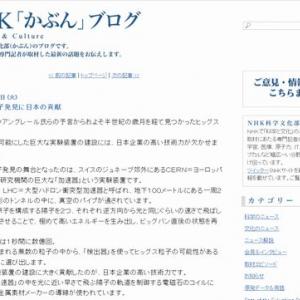 ヒッグス粒子発見に日本の貢献