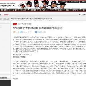 「管理人がツイートした」 ロッテ神戸拓光選手による三鷹刺殺事件の被害者侮辱ツイートで球団が調査結果と処分を発表