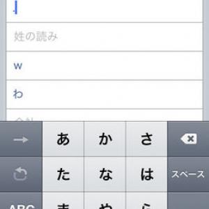 アプリを使わずにiPhoneの単語登録をする技が話題!