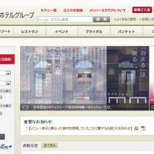 阪急阪神ホテルズのレシートなし返金対応について聞いてみた ホテル「レシートはなくてもメニューや日にちを確認する」