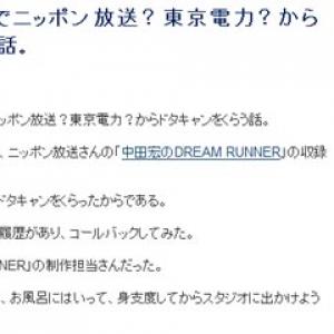 ニッポン放送がゲスト出演依頼をドタキャン! その理由をスポンサーのせいにする