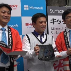Surface2発売開始!! 発表会&店頭レポート
