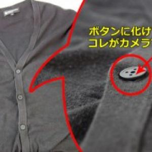 """スパイ・探偵の御用達!? """"シャツのボタン""""にしか見ないビデオカメラ"""