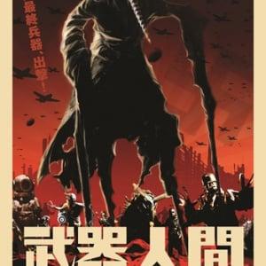 【先行解禁】公開が待ちきれない! 映画『武器人間』初日トークショー決定!! ゲストは攻撃力高めなアノ人