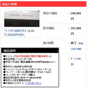 『ゼルダの伝説』80本が『ヤフオク』で20万円! 面白いゲームが売れない時代へ