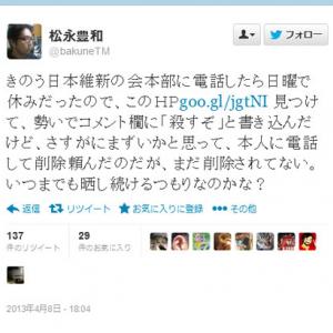 """「勢いでコメント欄に""""殺すぞ""""と書き込んだ」と半年前に『Twitter』で言及していた 漫画家の松永豊和さん逮捕"""